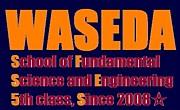 早大基幹理工学部5クラス[2008]