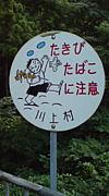 川上中学校(奈良)