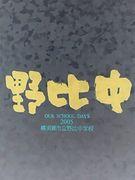 野比の学び舎〜2005年卒業〜