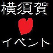 横須賀の同人イベント