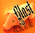 Blast-突風なのさ-