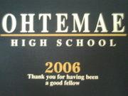 高知追手前高校 2005年度卒業生