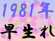 1981年早生まれ