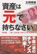『中国市場でがっちり稼ごう!』