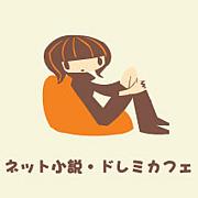 ネット小説 ドレミカフェ