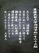 2008年慶應大学経済学部1年23組