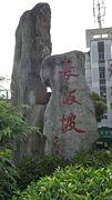 中国の古城、古戦場に行きたい
