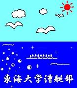 東海大学湘南校舎体育会漕艇部