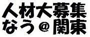 人材大募集@関東