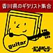 香川県在住のギタリスト集まれ!