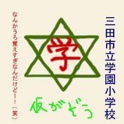 三田市立学園小学校