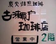 古瀬戸珈琲店(2階)