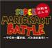 マリカー道 (MARIO KART BATTLE)