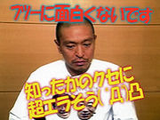 No More 松本人志