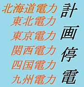 日本全国計画停電節電