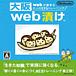 WEB漬けin大阪