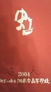 湘南台高校第17期卒業生