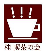 『桂喫茶の会』 -京都-
