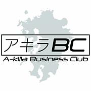 アキラBC/アキラビジネスクラブ