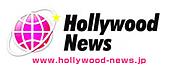 ハリウッドニュース