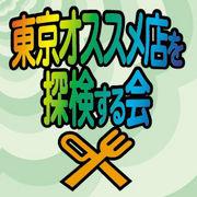 東京オススメ店を探検する会