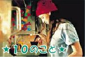 ☆10のこと☆