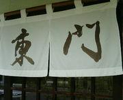 観音茶屋「東門」