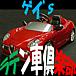 ゲイ's ラテン車倶楽部