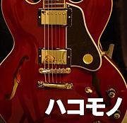 箱モノギター