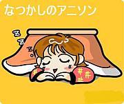 (株)懐かしアニメ特撮のコタツ