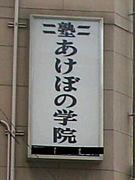 塾あけぼの学院 最終期生徒