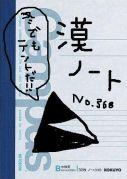 漠ノート(OB・OG編)