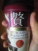 【 大人のチョコレートラテ 】