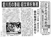 百合丘超文明新聞