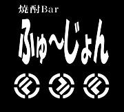 焼酎Barふゅ〜じょん