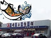 スーパー鮮魚店 「角上魚類」