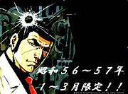 ちとせっこ昭和56年4月57年3月生