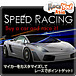RockYou! Speed Racing