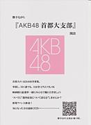 AKB48 首都大支部