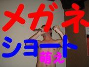 メガネ・ショートカッ党