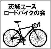 茨城ユース ロードバイクの会