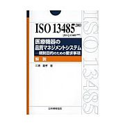 ISO 13485 / ISO 14971