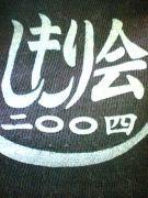 しもり会〜2004〜