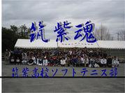 筑紫高校ソフトテニス部