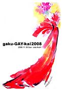 gaku-GAY-kai2008