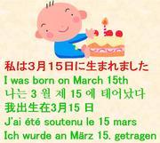 3月15日生まれ