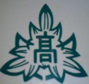 川越農業高等学校