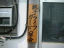 銚子ライフセービングクラブ
