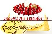 1984年2月11日生まれ!!
