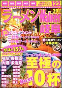 ラーメンwalker in Gifu